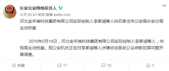 金手指集团实控人李家诚等人涉非吸罪被石家庄警方调查