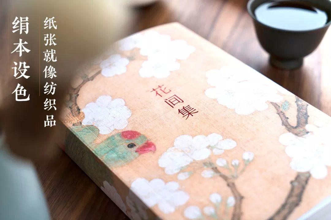 书香| 遇见最美的《花间词》,许你一场春梦图片