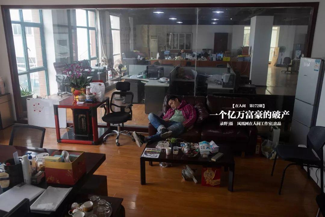 王银达在办公室里躺在他从国外买来的沙发上睡着了。他此前是浙江慈溪市达能集团董事长,身家数亿。然而,从2015年开始,由于企业经营、家庭纠纷等多方面的问题,他背上4亿左右债务,包括银行3亿左右和供应商1亿左右,具体有多少他自己都说不清。2019年3月,占地300多亩的达能集团工业园被法院拍卖,3个月内他必须搬走,王银达彻底破产。厂里设备除去抵押的,卖掉还债的,仍然剩下太多需要去处理。