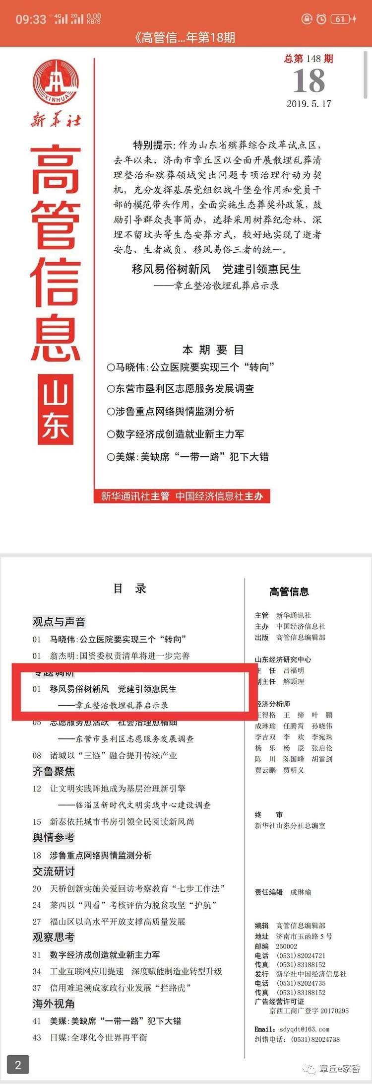 <b>【E家讲述】新华社点赞章丘移风易俗工作经验</b>
