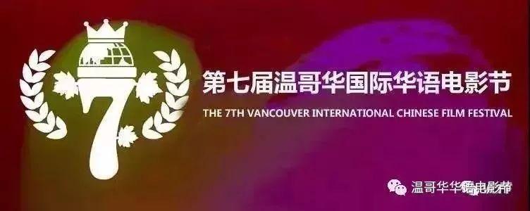 这部铁路微电影,入围第七届温哥华华语电影节了