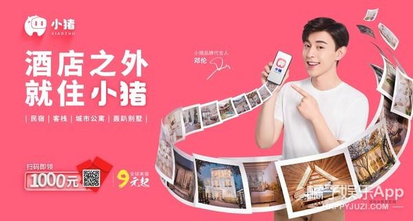 为中国特色住宿代言,邓伦宣布成为小猪品牌代言人