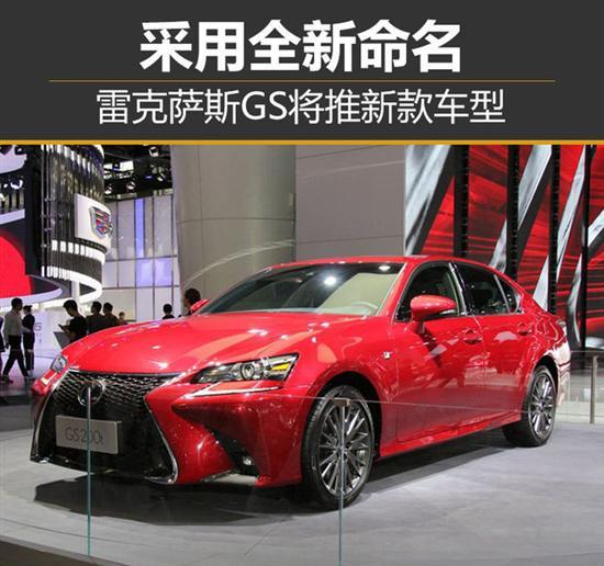 雷克萨斯GS将推新款车型 采用全新命名
