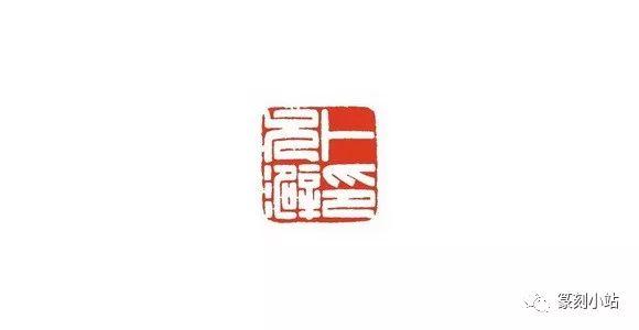 陈生巨来未出版的作品,篆书醇雅刻印浑厚,元朱文近代第一