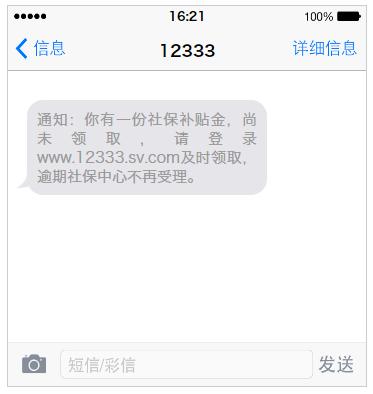 省里发布紧急公告!胶州人收到这条短信千万别点!