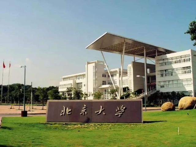 "<b>中国""最难考""的大学共44所,分为8个梯队,排名不分前后</b>"