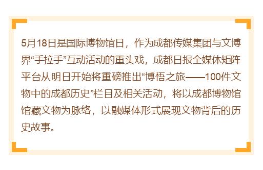 """<b>究竟谁才是成都人的老祖宗?""""博悟之旅""""解码100件文物的故事</b>"""
