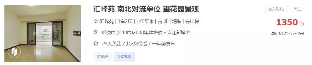 广州买房子推荐