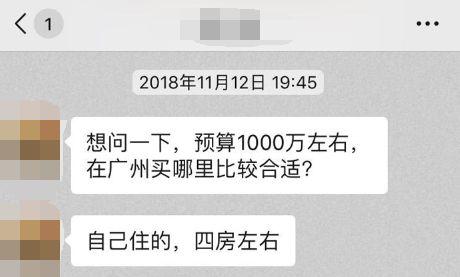广州买房子哪里好