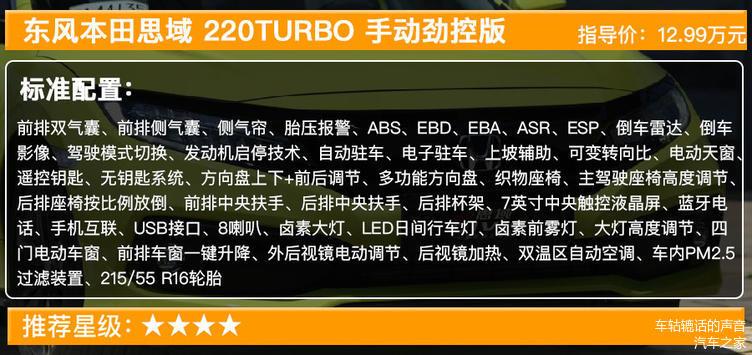 久久热视频99rcom_虽然配备的是手动变速器,但从配置来看220turbo手动劲控版明显要比180