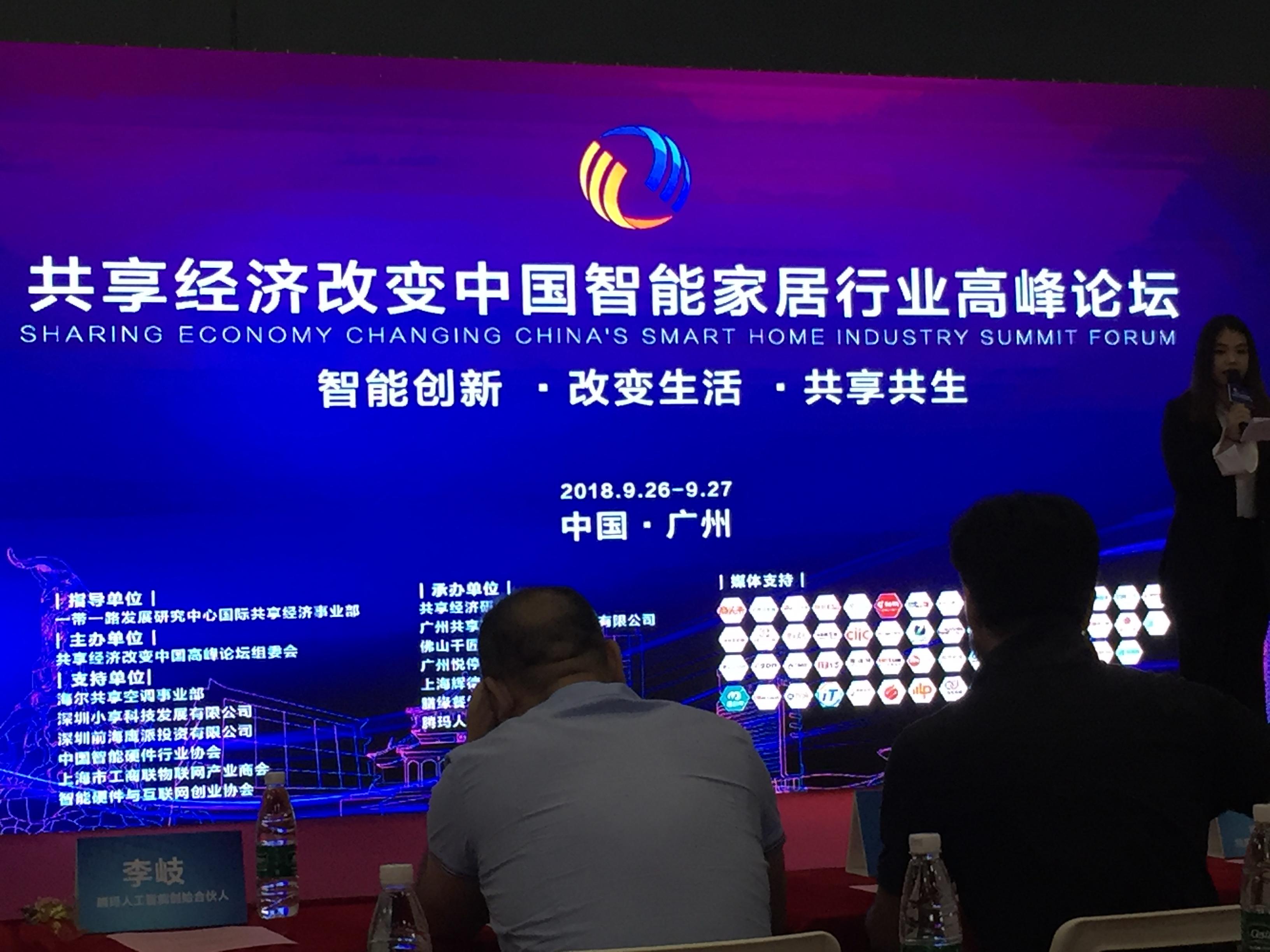 2019广州智能家居展览会