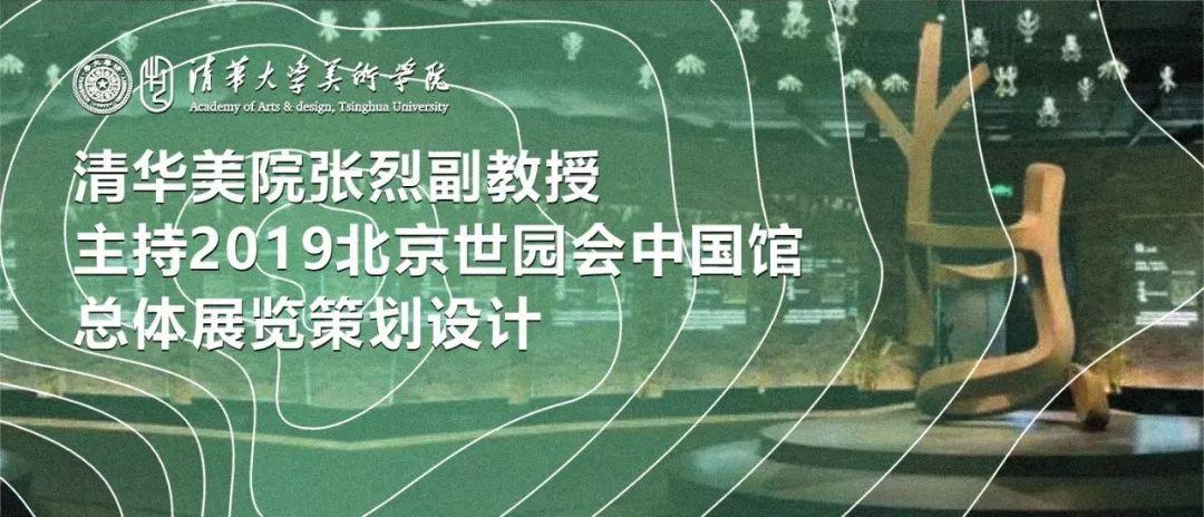 清华美院张烈副教授主持2019北京世园会中国馆总体展览策划设计