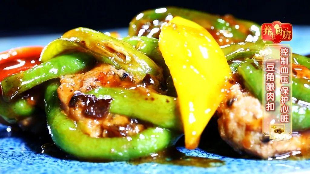 【养生厨房】今日菜谱《豆角酿肉扣》