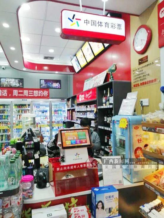 广西这些地方也能便捷购买体育彩票!
