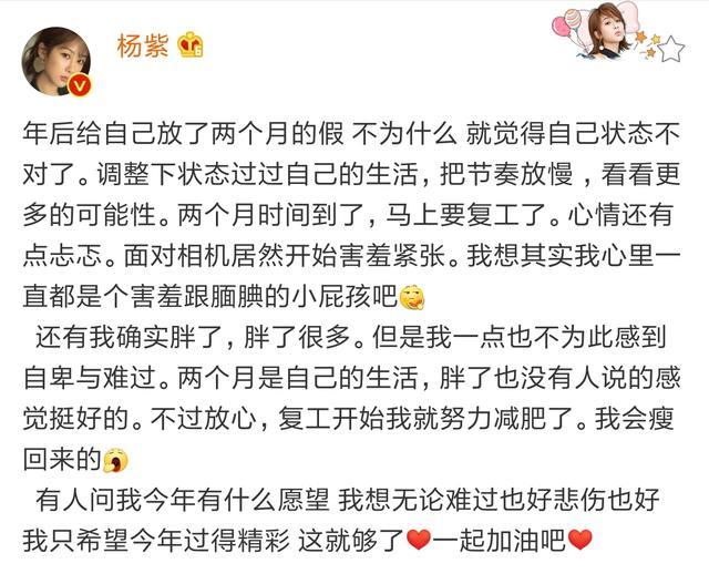 杨紫休假俩月宣布复工现身机场,自曝长膘了,面对镜头会害羞紧张