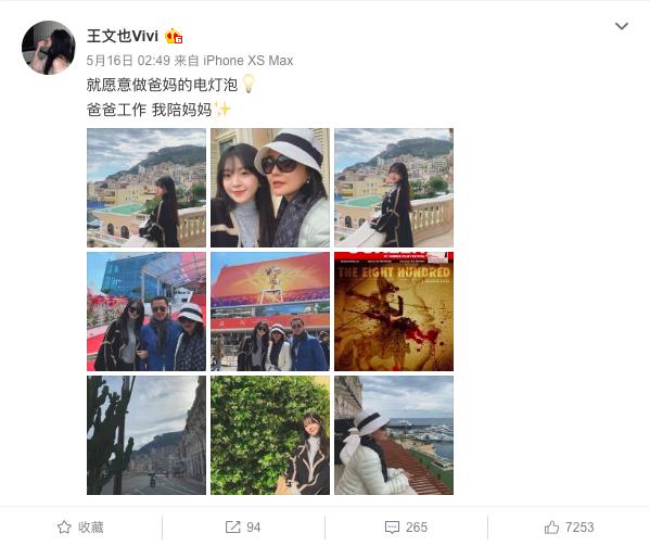 王中磊携带妻女现身戛纳,妻子王晓蓉竟意外撞脸范冰冰 作者: 来源:猫眼娱乐V