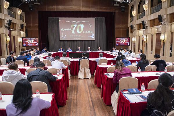 同心同行!这场研讨会讲述统一战线与上海解放的历史故事