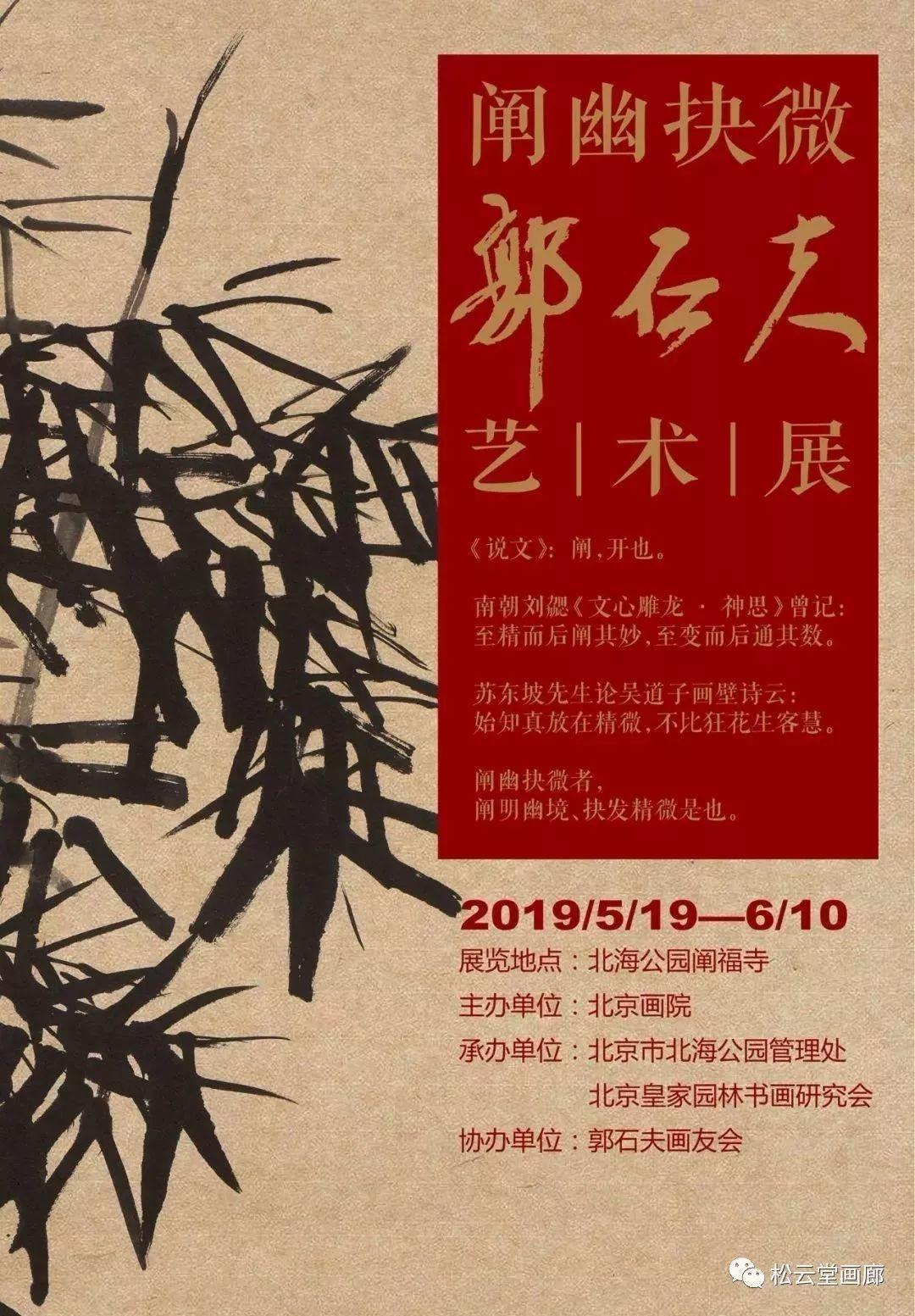阐幽抉微 ——郭石夫艺术展(预告)