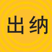 【520优惠】8小时速成出纳能手!出纳实务操作密训班只要¥74!(送上一期课程)