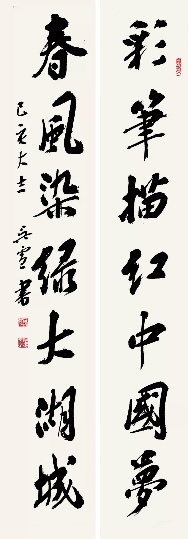 《彩笔描红中国梦 春风染绿大湖城》 书法