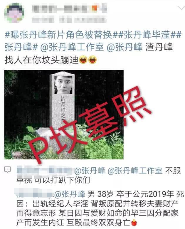 乱投诉网友微博惹起众怒,继张丹峰之后,毕滢也被网友P坟墓照!