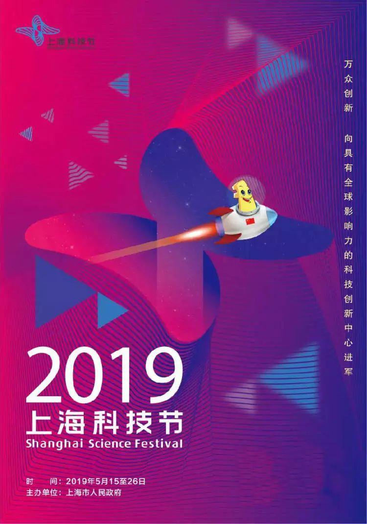 上海科技节开幕!1000余场主题活动,带孩子一起感受科学的魅力!