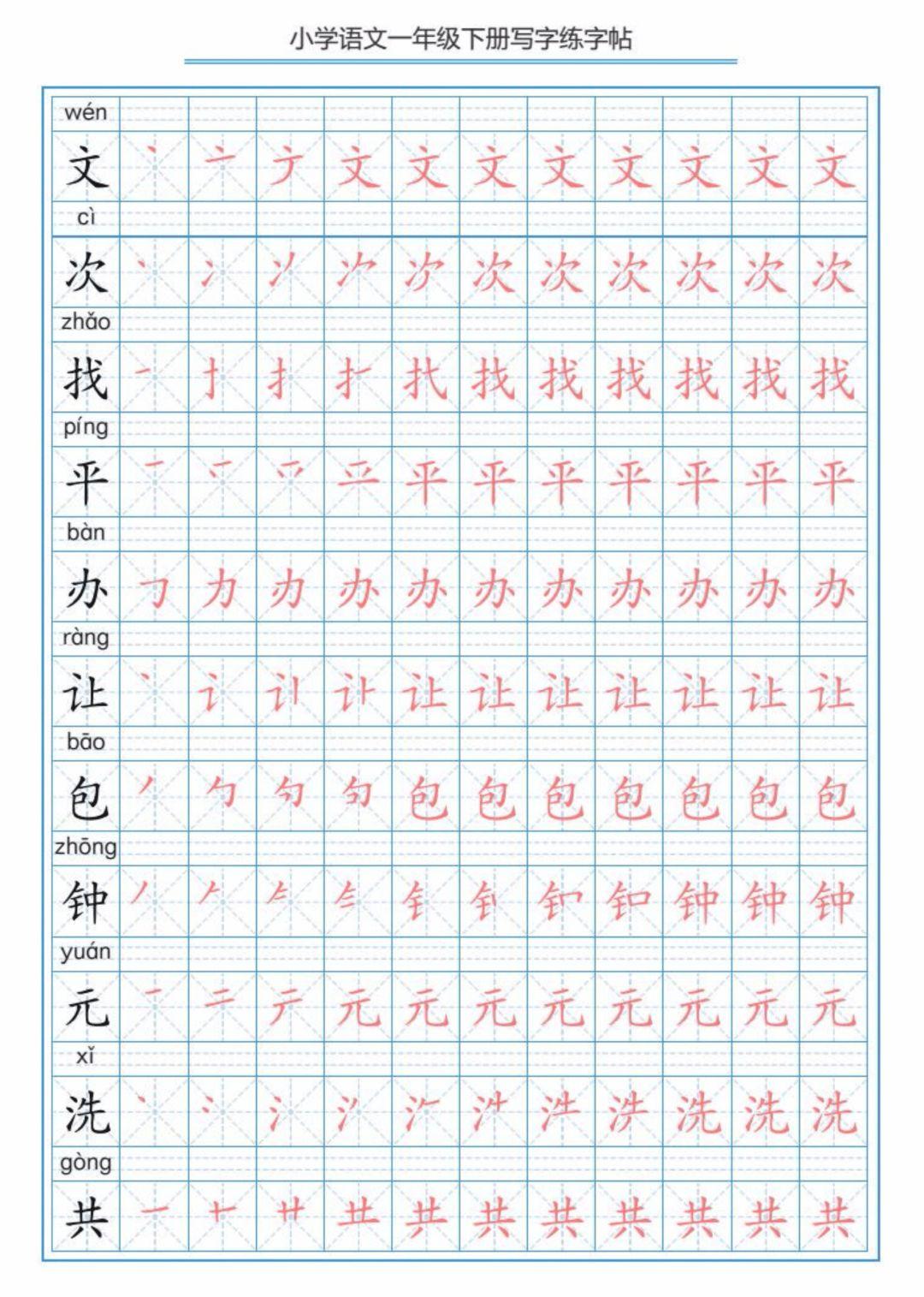 一年级语文下册写字表字帖 附描红及笔顺 丨部编版