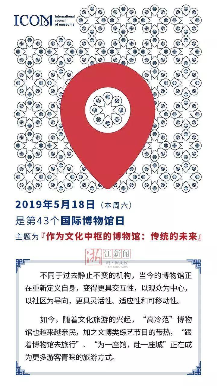 今天别忘去赶个博物大集,杭州这些镇馆之宝你见过吗?
