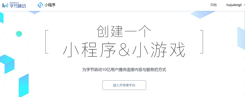 武汉汇聚动力成功上线头条小程序并成为字节跳动小程序首批内测接入团队!
