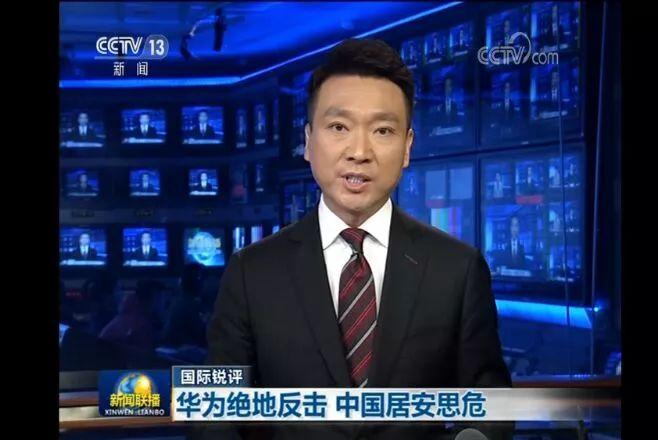 华为今天上《新闻联播》了!还记得三年前那一幕吗?