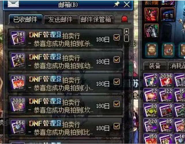 DNF 商人故意压低卷子价格,扫拍却设置错了,玩家白捡几个亿