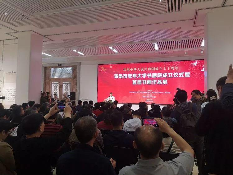 青岛市老年大学书画院成立仪式暨首届书画作品展隆重举行