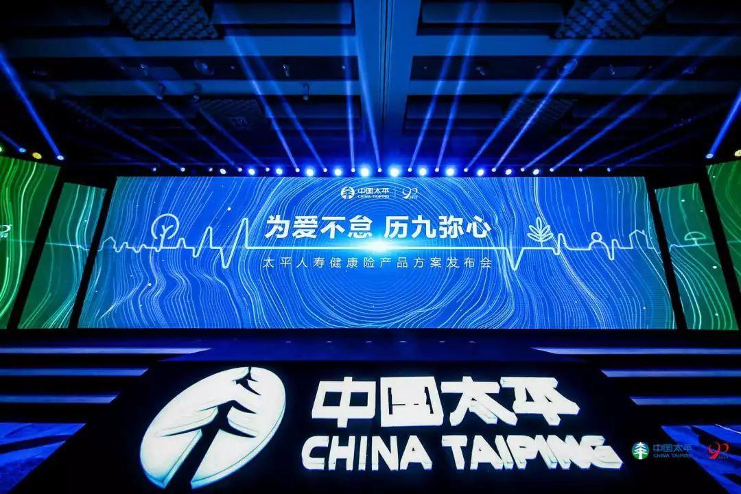 累计超50万人次参与观看,太平人寿成功在京举办健康险产品方案发布会!