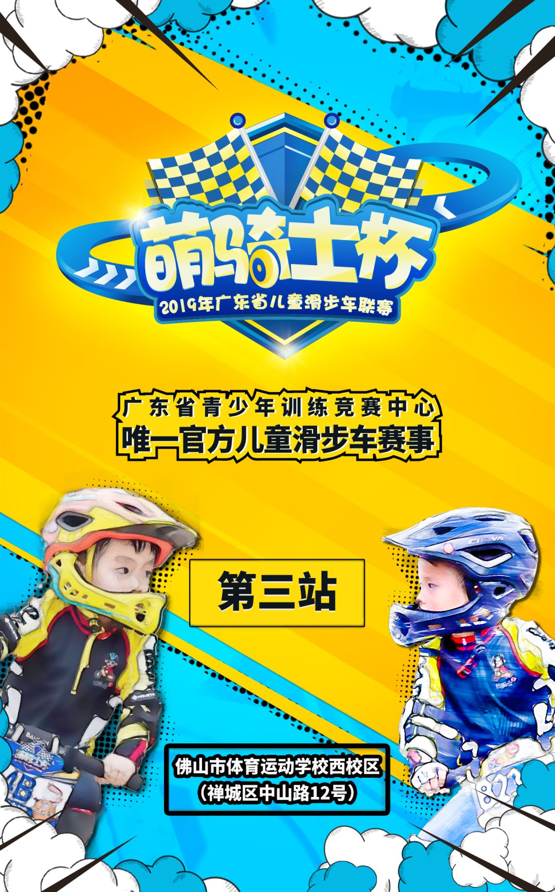 <b>萌骑士杯5月25日佛山开赛!赛事指南戳→</b>