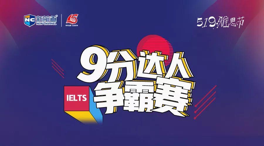 519雅思节 | 9分达人争霸赛最终获奖名单公布!