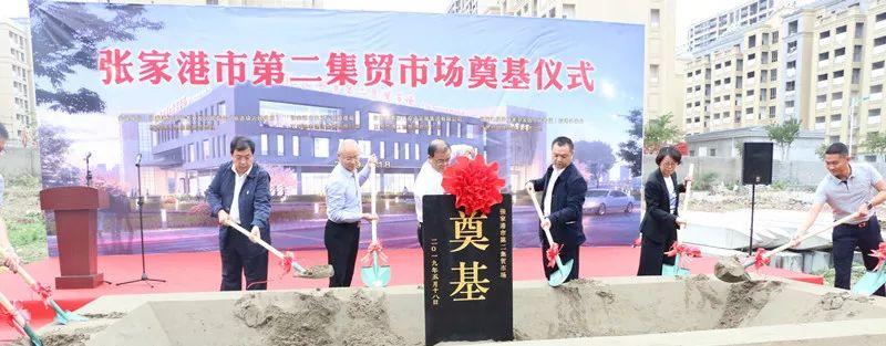 今天,张家港第二集贸市场正式开工!
