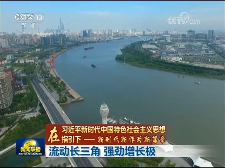 长三角地区2018年经济总量_2015中国年经济总量