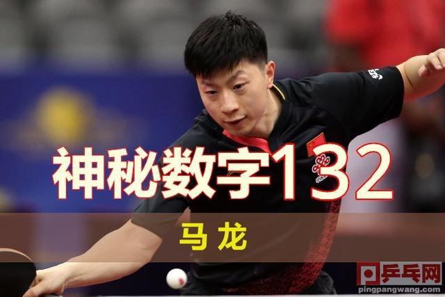 <b>132是马龙幸运数字,世乒赛夺冠感谢刘国梁陪练与谈话减压</b>
