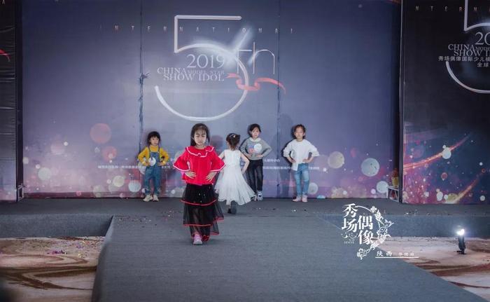 华阴赛区   2019秀场偶像国际少儿模特大赛海选晋级名单出炉