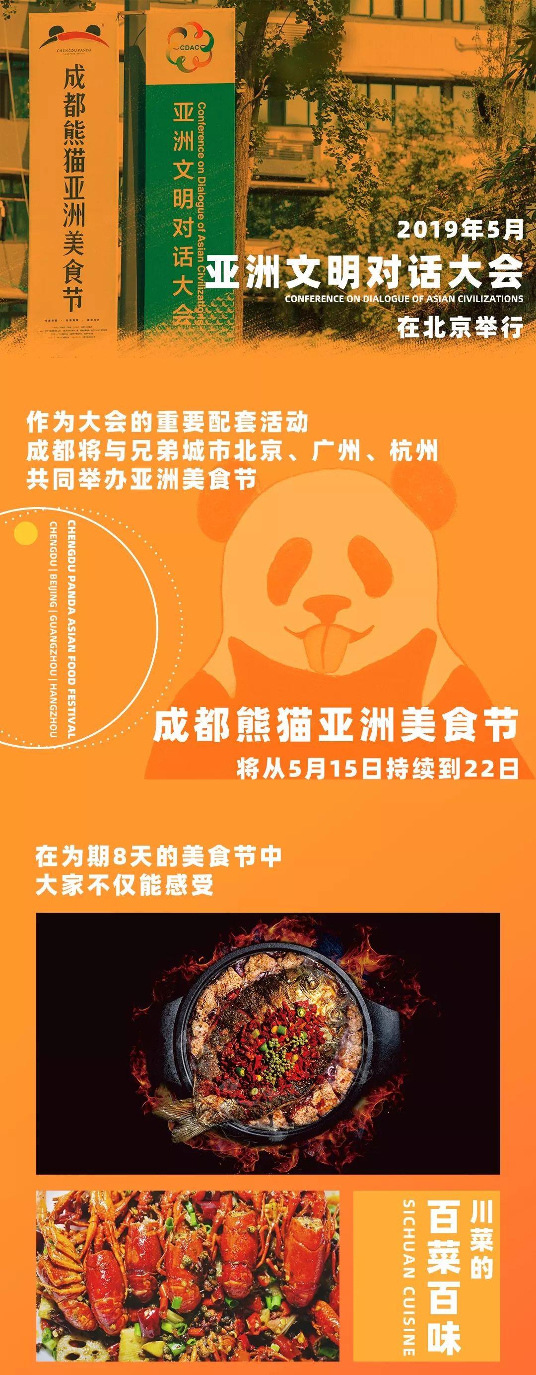 只要1分钱,打卡「成都熊猫亚洲美食节」130家美食!