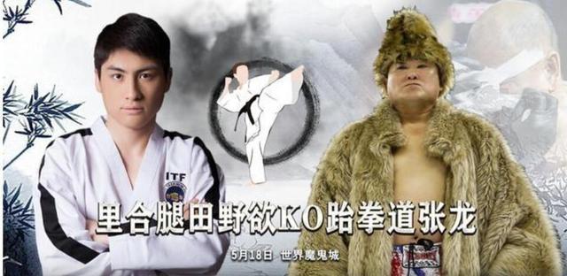 2019年5月18日丝路英雄格斗赛 里合腿大师vs跆拳道冠军 [视频] 田野vs张龙