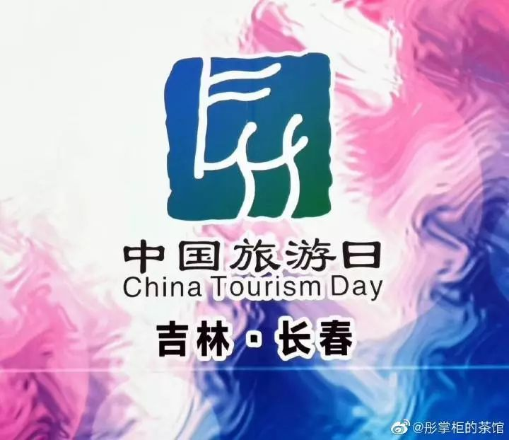 【关注】5.19中国旅游日长春见证——文旅融合,美好生活!