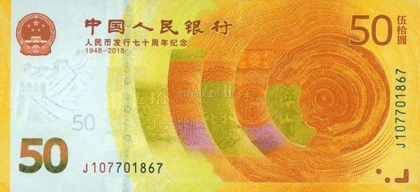 建国钞大涨!70周年钞维稳!深潜钞即将发行!这些纪念钞还在涨吗?(附纪念钞