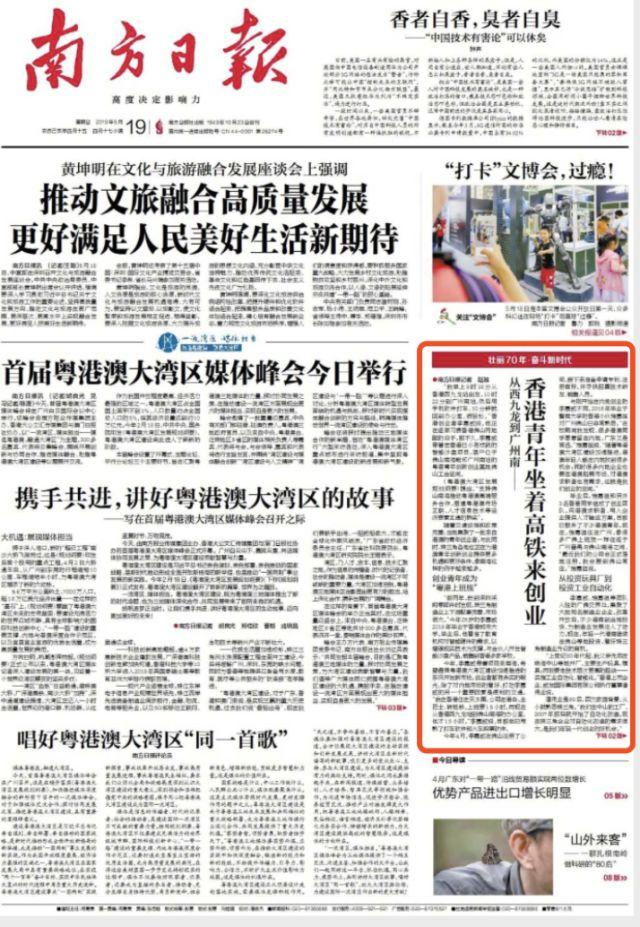 从西九龙到广州南,香港青年坐着高铁来佛山创业