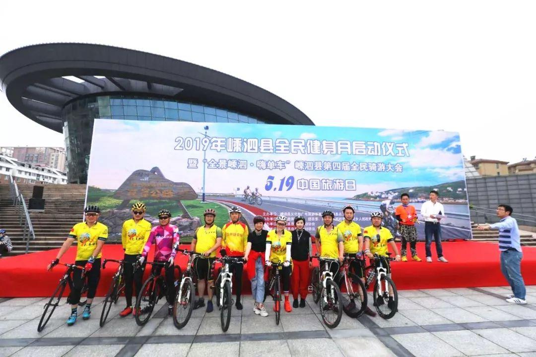 5·19中国旅游日,全民骑游大会强势登陆海岛嵊泗!
