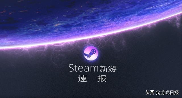 Steam新游速报:创新高还闹乌龙的三国;玩的你狂怒的狂怒