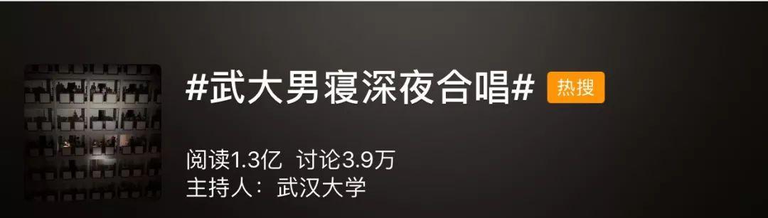 深夜停电后,武汉大学男生唱着歌上了热搜!网友:连破音都那么真实