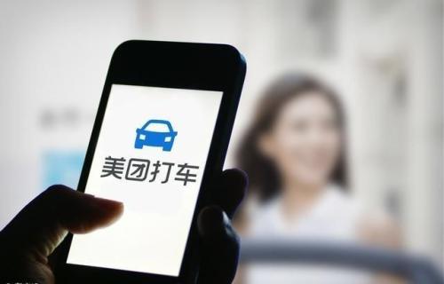 """热点丨继上海、南京后 美团打车""""聚合模式""""新增十五城试点"""