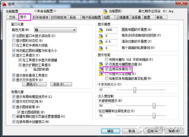 【autocad教程图片