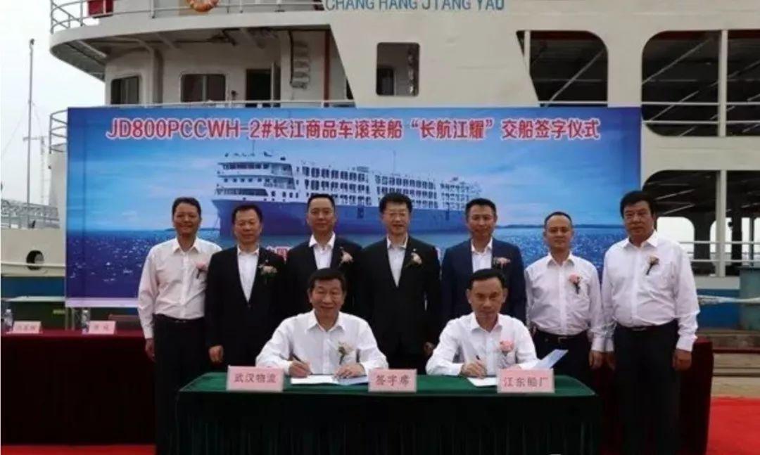 """<b>江东船厂为武汉汽车物流建造的""""长航江耀""""轮签字交船</b>"""